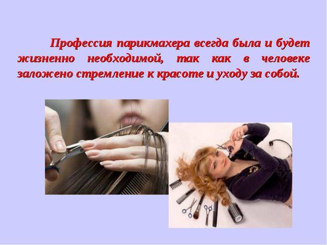 Профессия парикмахера всегда была и будет жизненно необходимой, так как в че...