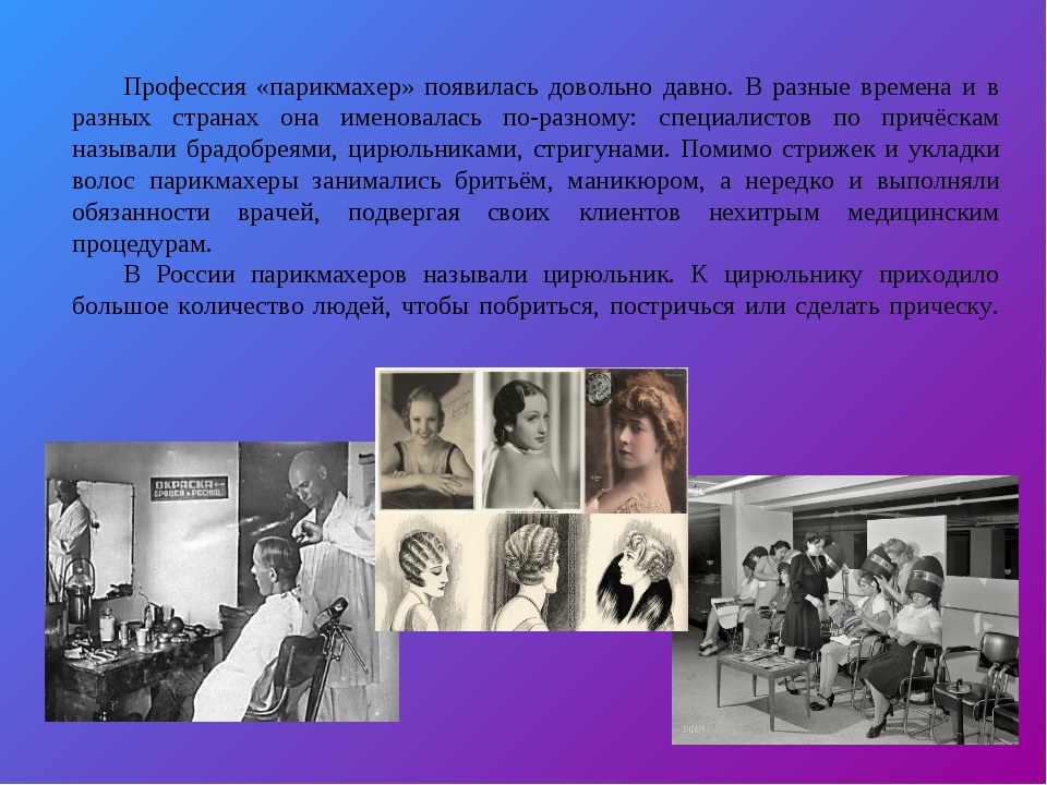 Профессия «парикмахер» появилась довольно давно. В разные времена и в разных...