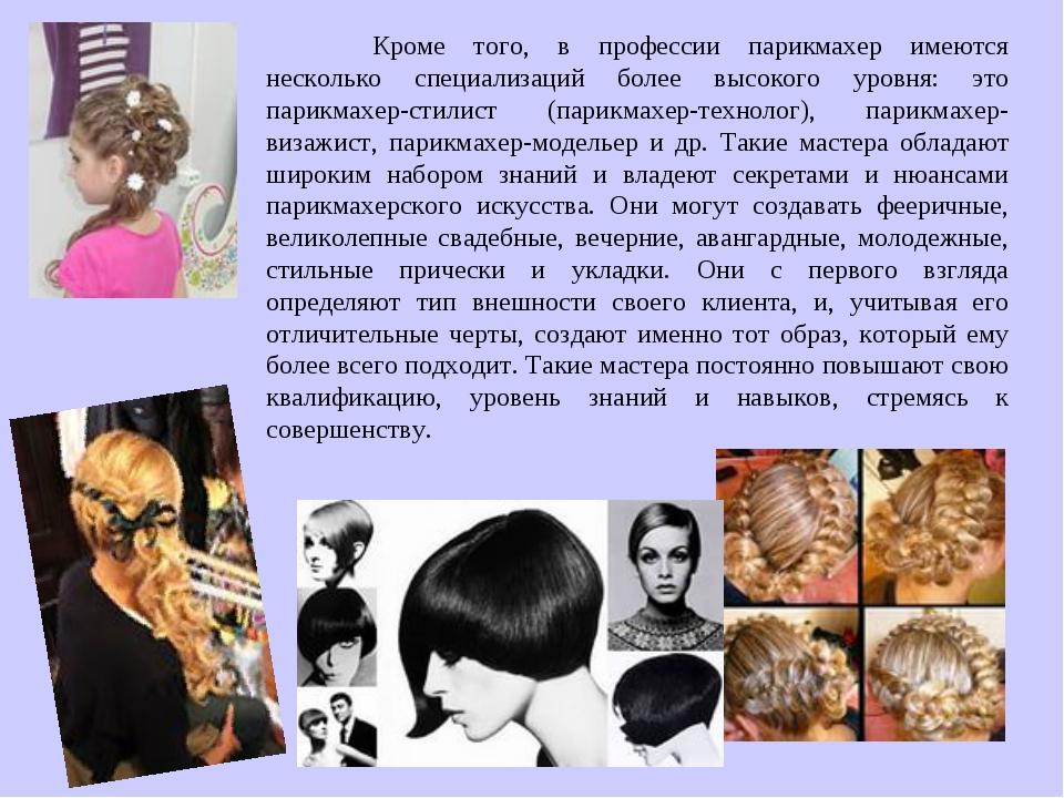 Кроме того, в профессии парикмахер имеются несколько специализаций более выс...