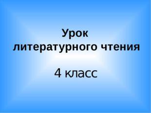 4 класс Урок литературного чтения