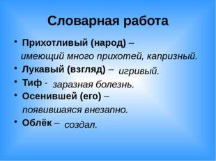 Словарная работа Прихотливый (народ) – Лукавый (взгляд) – Тиф - Осенившей (ег