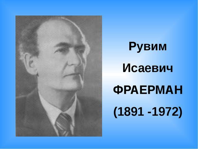 Рувим Исаевич ФРАЕРМАН (1891 -1972)