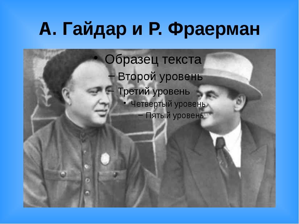 А. Гайдар и Р. Фраерман
