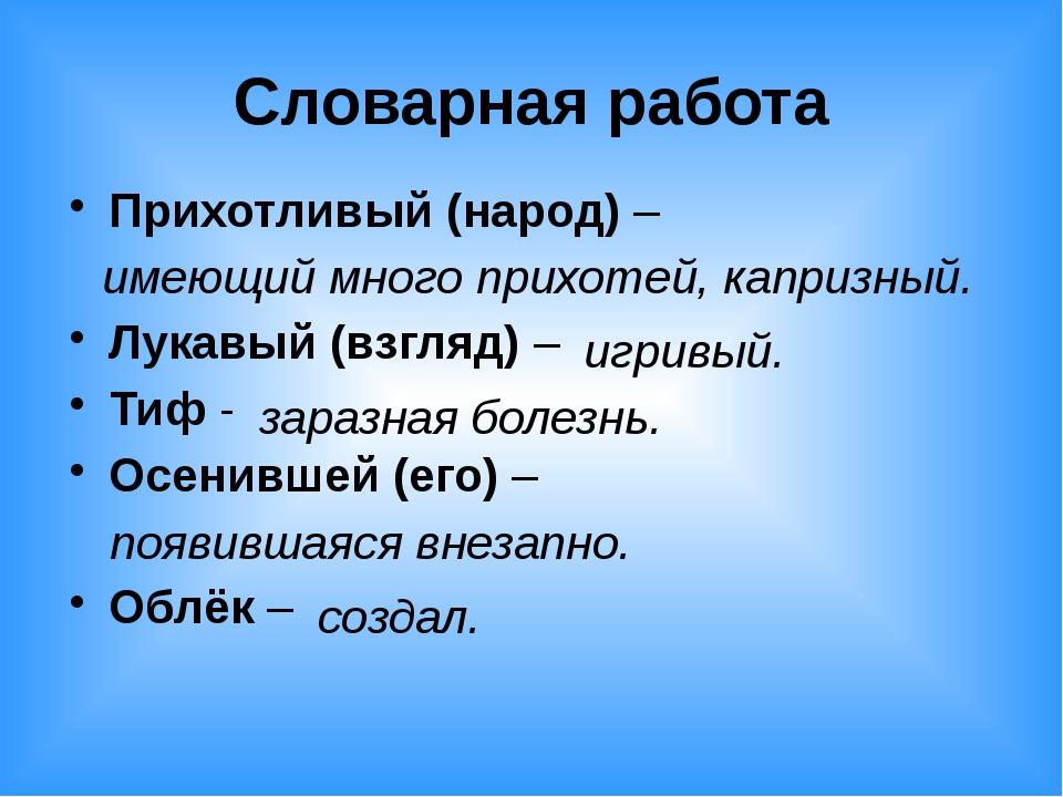Словарная работа Прихотливый (народ) – Лукавый (взгляд) – Тиф - Осенившей (ег...