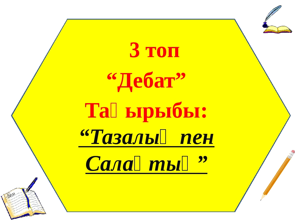 """3 топ """"Дебат"""" Тақырыбы: """"Тазалық пен Салақтық"""""""