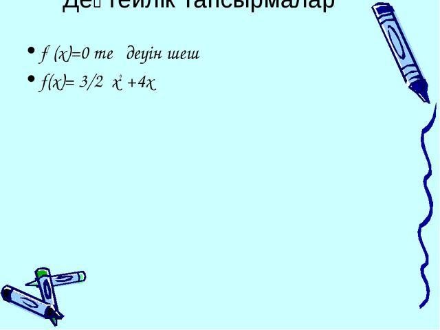 f/ (x)=0 теңдеуін шеш f(x)= 3/2 x2 +4x Деңгейлік тапсырмалар