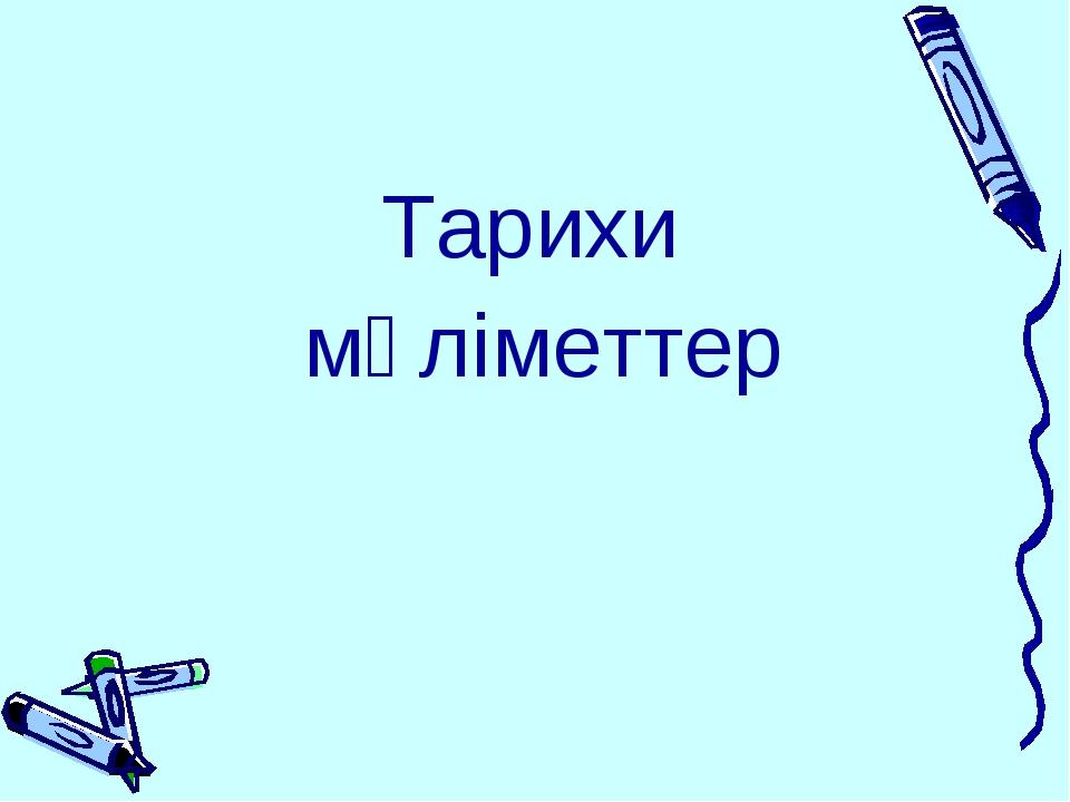 Тарихи мәліметтер
