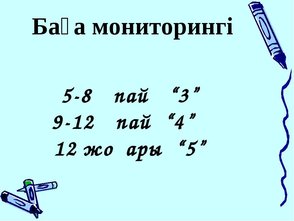"""Баға мониторингі 5-8 ұпай """"3"""" 9-12 ұпай """"4"""" 12 жоғары """"5"""""""