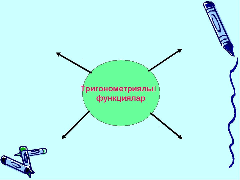Тригонометриялық функциялар