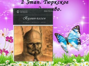 2 Этап. Тюркское государство.