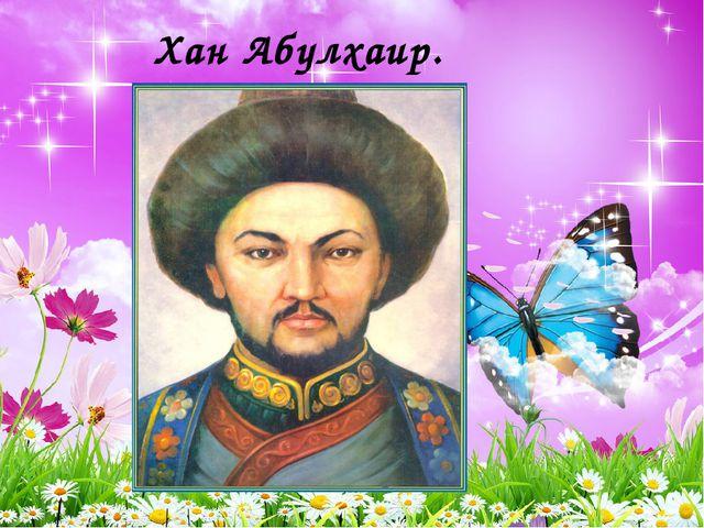 Хан Абулхаир.
