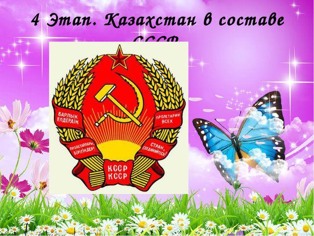 4 Этап. Казахстан в составе СССР.