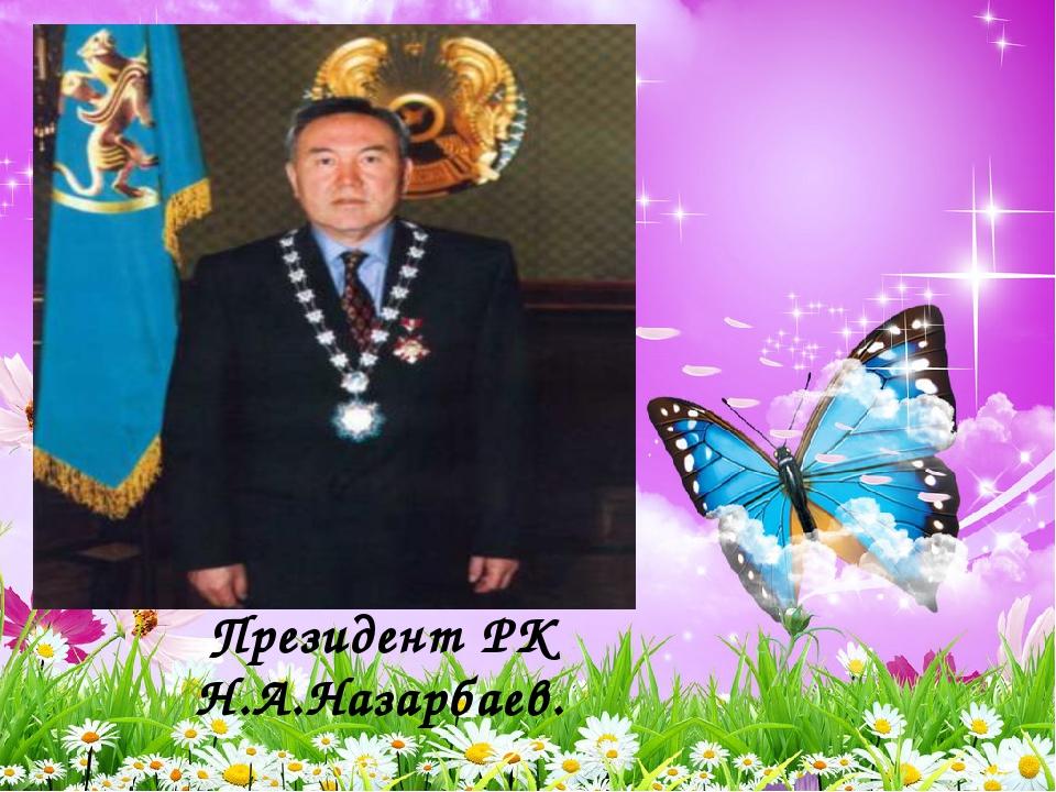 Президент РК Н.А.Назарбаев.