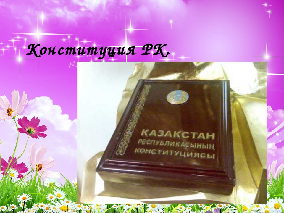 Конституция РК.