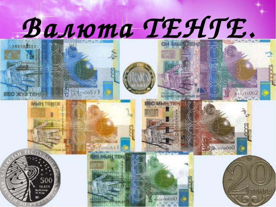 Валюта ТЕНГЕ.