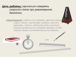 Цель работы: научиться измерять скорости тела при равномерном движении. Обору