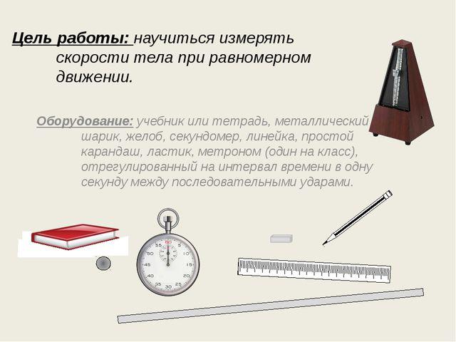Цель работы: научиться измерять скорости тела при равномерном движении. Обору...