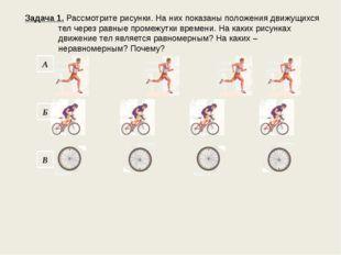 Задача 1. Рассмотрите рисунки. На них показаны положения движущихся тел через