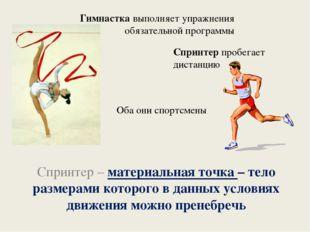 Спринтер – материальная точка – тело размерами которого в данных условиях дви