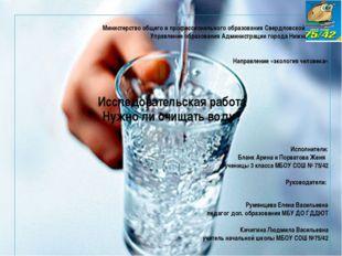 Министерство общего и профессионального образования Свердловской области Упр