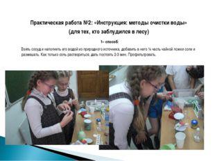 Практическая работа №2: «Инструкция: методы очистки воды» (для тех, кто заб