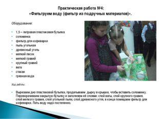 Практическая работа №4: «Фильтруем воду (фильтр из подручных материалов)». О