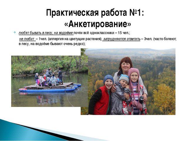 Практическая работа №1: «Анкетирование» любят бывать в лесу, на водоёме почти...