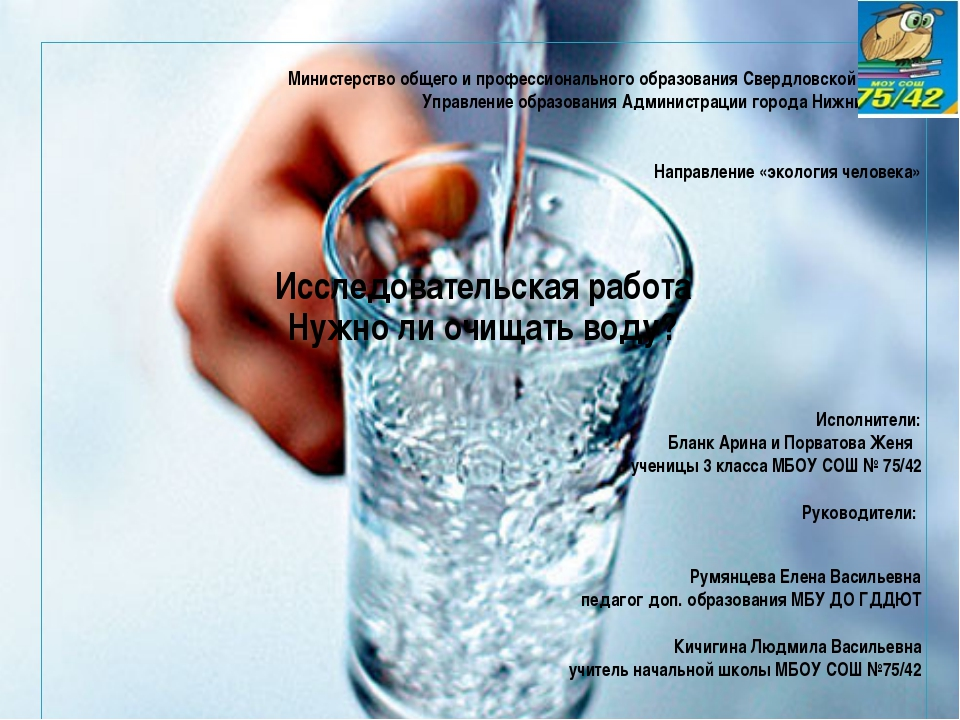 Министерство общего и профессионального образования Свердловской области Упр...