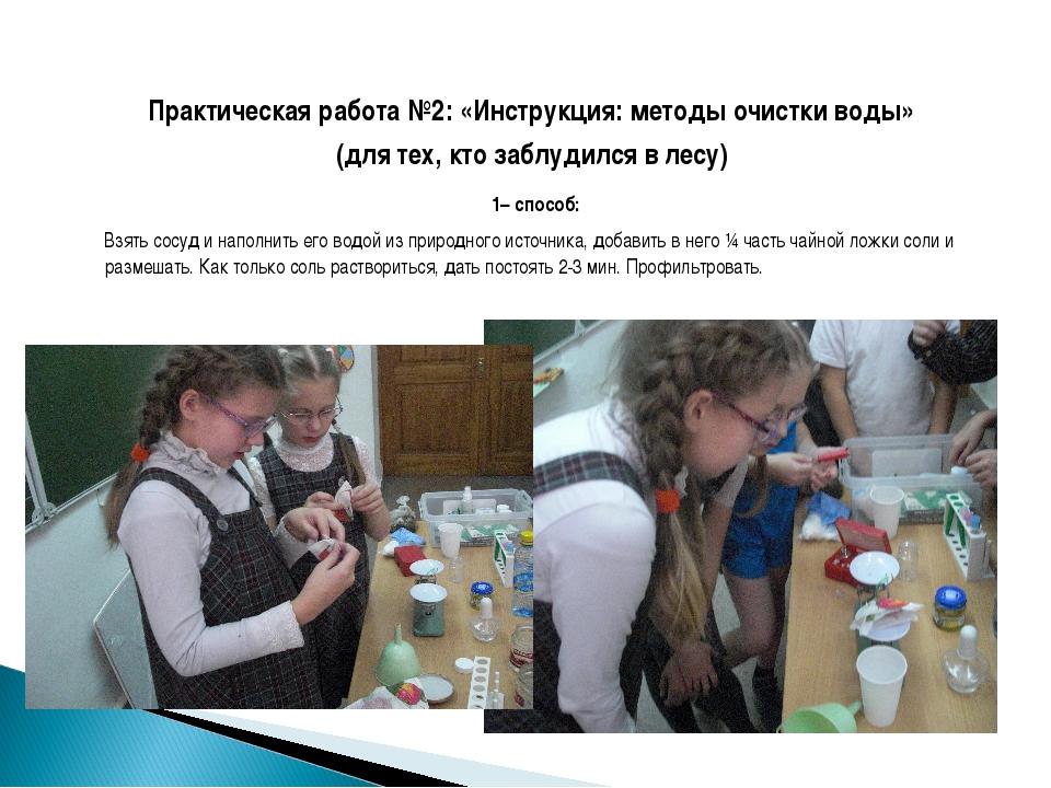 Практическая работа №2: «Инструкция: методы очистки воды» (для тех, кто заб...