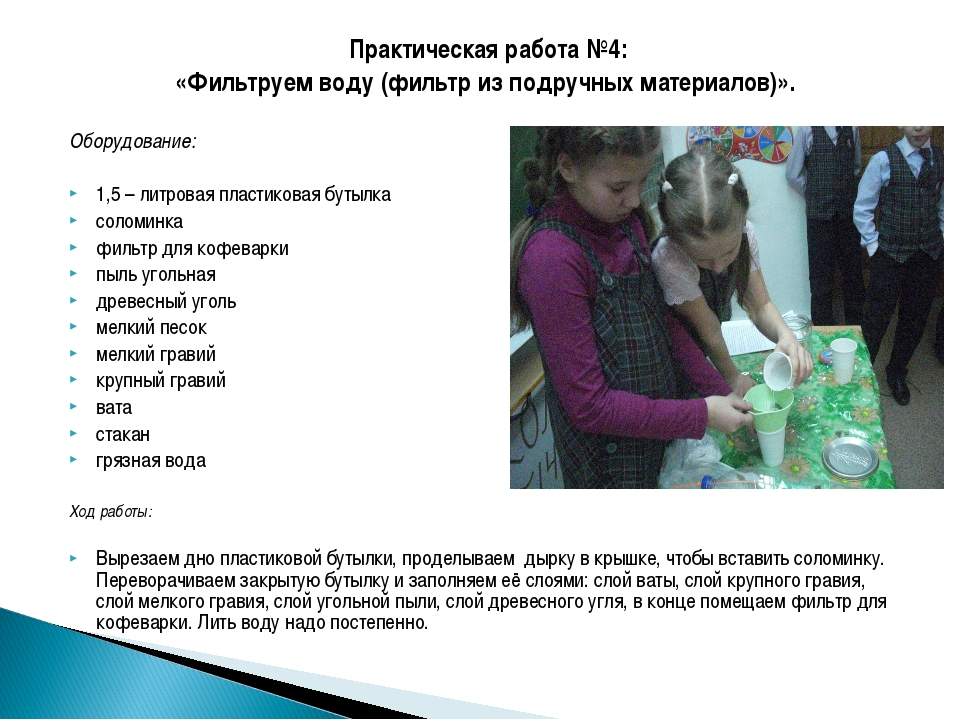 Практическая работа №4: «Фильтруем воду (фильтр из подручных материалов)». О...