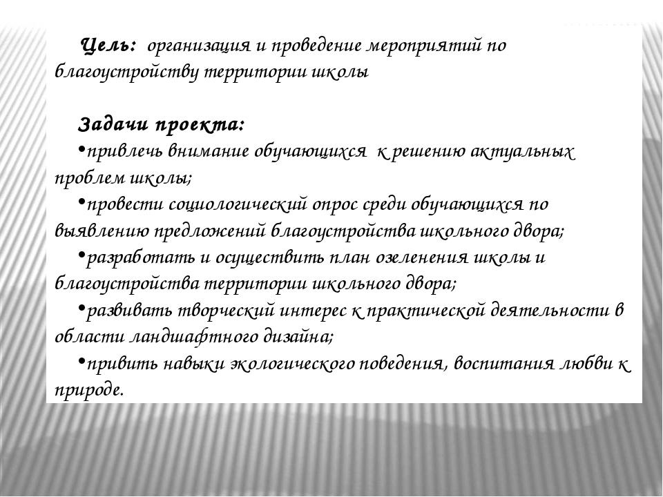 Цель: организация и проведение мероприятий по благоустройству территории школ...