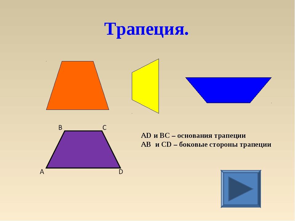 Трапеция. AD и BC – основания трапеции AB и CD – боковые стороны трапеции