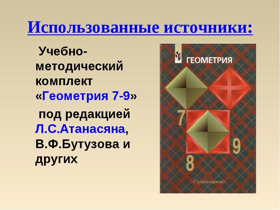 Использованные источники: Учебно- методический комплект «Геометрия 7-9» под р...