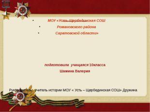 Спасибо за внимание. «Никто не забыт, ничто не забыто». МОУ «Усть-Щербединск