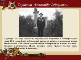 В декабре 1942 года лейтенант Тараскин был направлен в мотострелковую часть 1