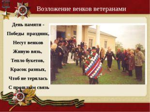 Возложение венков ветеранами День памяти - Победы праздник, Несут венков Живу