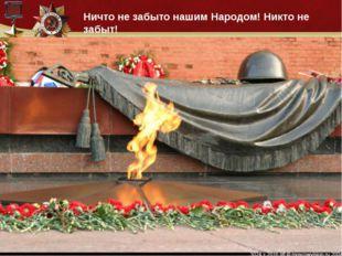 Ничто не забыто нашим Народом! Никто не забыт!