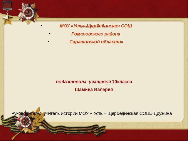 Спасибо за внимание. «Никто не забыт, ничто не забыто». МОУ «Усть-Щербединск...