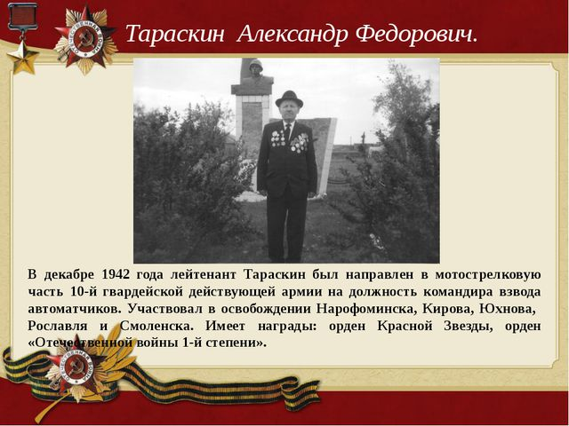 В декабре 1942 года лейтенант Тараскин был направлен в мотострелковую часть 1...