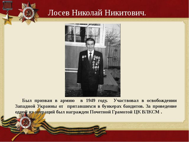 Лосев Николай Никитович. Был призван в армию в 1949 году. Участвовал в освобо...