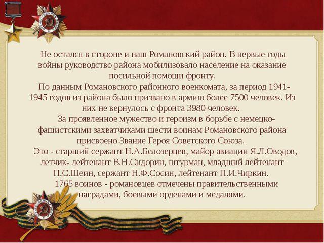 Не остался в стороне и наш Романовский район. В первые годы войны руководств...