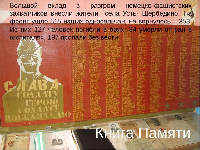 Книга Памяти Большой вклад в разгром немецко-фашистских захватчиков внесли жи...