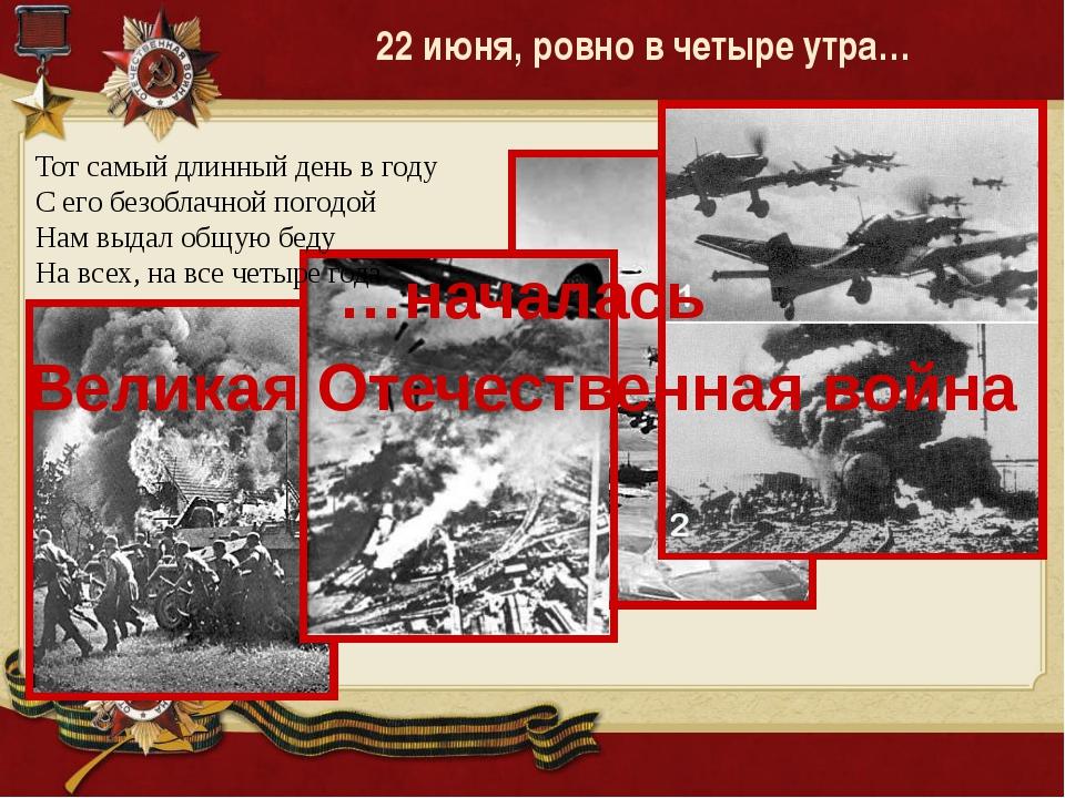 22 июня, ровно в четыре утра… …началась Великая Отечественная война Тот самый...