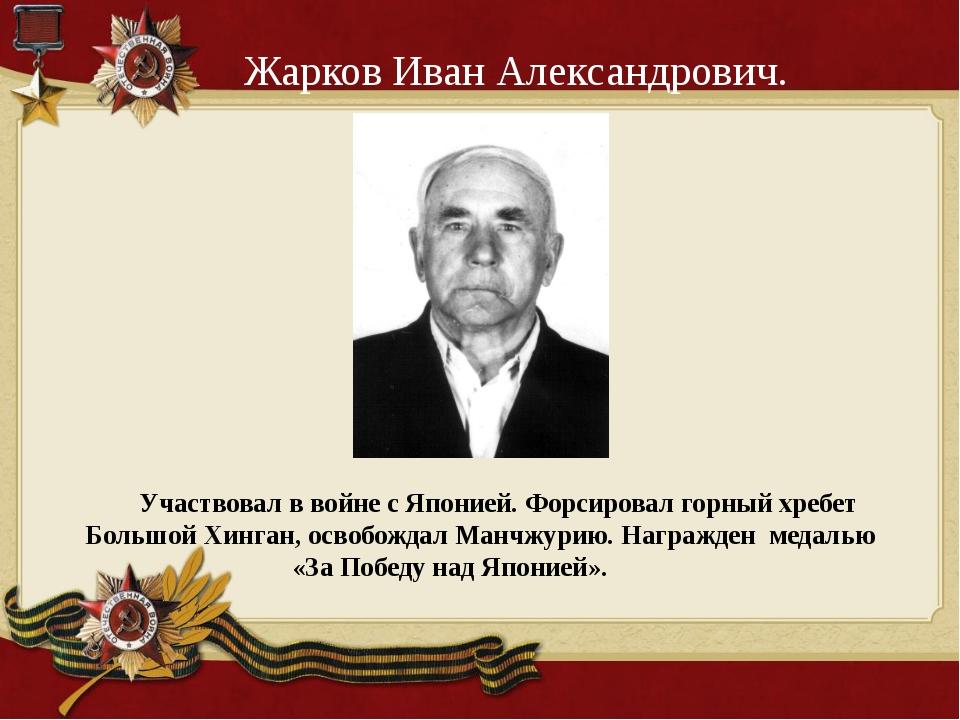 Жарков Иван Александрович. Участвовал в войне с Японией. Форсировал горный хр...