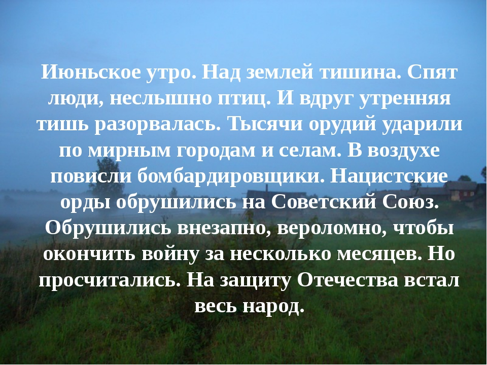 Июньское утро. Над землей тишина. Спят люди, неслышно птиц. И вдруг утренняя...