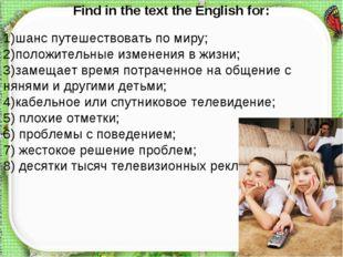 Find in the text the English for: шанс путешествовать по миру; положительные