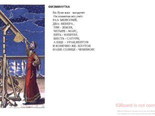 ФИЗМИНУТКА На Луне жил звездочёт Он планетам вёл учёт: РАЗ- МЕРКУРИЙ, ДВА- ВЕ