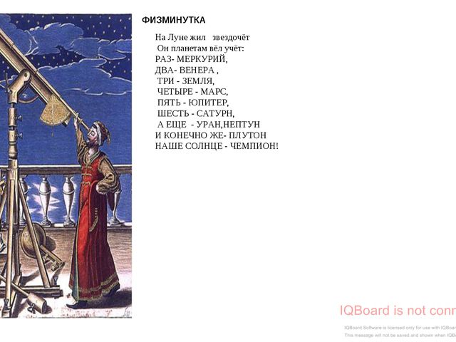 ФИЗМИНУТКА На Луне жил звездочёт Он планетам вёл учёт: РАЗ- МЕРКУРИЙ, ДВА- ВЕ...