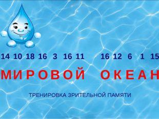 ТРЕНИРОВКА ЗРИТЕЛЬНОЙ ПАМЯТИ 141018163161116126115 МИРОВОЙ