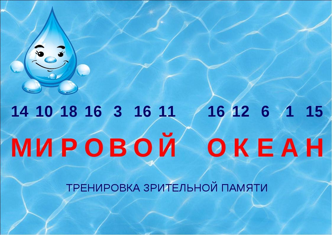 ТРЕНИРОВКА ЗРИТЕЛЬНОЙ ПАМЯТИ 141018163161116126115 МИРОВОЙ...